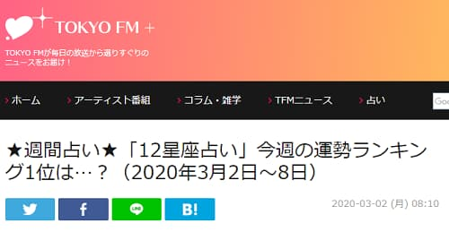 TOKYO FM+で真龍人先生による12星座別・週間占い(3/2~3/8)が掲載!