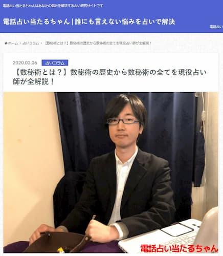 「電話占い当たるちゃん」で草彅健太先生の数秘術記事が掲載!