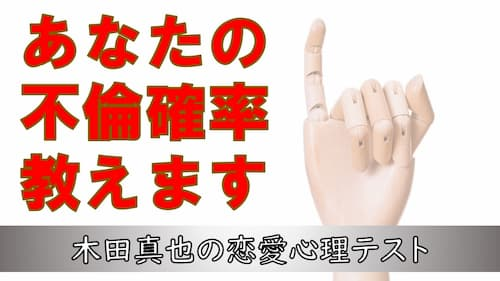 占い館セレーネYouTubeチャンネルで木田真也先生の心理テスト動画が公開!