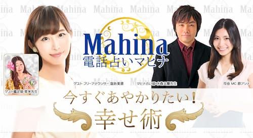 3/25(水)21時から水森太陽先生が、塩地美澄さん出演「電話占いマヒナ今すぐあやかりたい!幸せ術」に生出演!