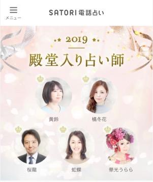 橘冬花先生と虹蝶先生がAmeba占い館「SATORI電話占い」で2019年殿堂入り!