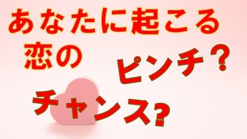 占い館セレーネYouTubeチャンネルで木田真也先生の恋愛心理テスト動画第3弾が公開!