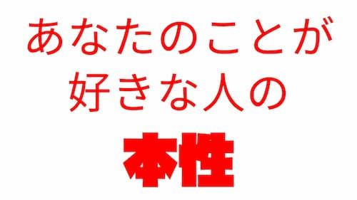 占い館セレーネYouTubeチャンネルで木田真也先生の恋愛心理テスト動画第2弾が公開!