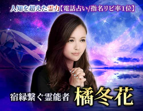 橘冬花先生の新コンテンツがAmeba占い館SATORIにてリリース!