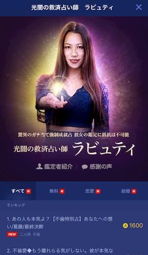 LINE占いにてラビュティ先生のコンテンツがリリース開始!