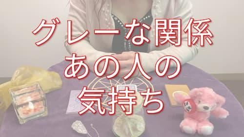 占い館セレーネYouTubeチャンネルでラビュティ先生のルノルマン占い動画が公開!