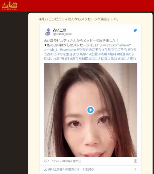 占いサイト「大占館」でラビュティ先生のメッセージ動画が掲載!