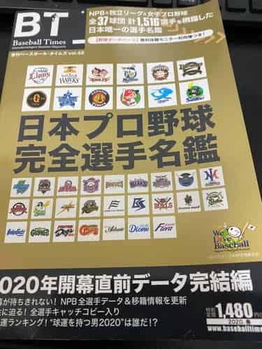 2020年版「日本プロ野球完全選手名鑑」にて、水森太陽先生による勝負運ランキングが掲載!