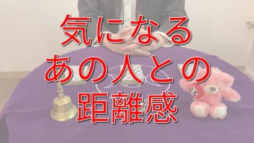 占い館セレーネYouTubeチャンネルで草彅健太先生のタロット占い動画が公開!