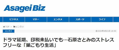 「アサ芸ビズ」にて、水森太陽先生の石原さとみさん占い記事が掲載!