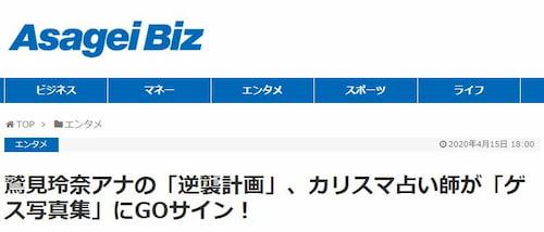 「アサ芸ビズ」にて、水森太陽先生の鷲見玲奈アナ占い記事が掲載!