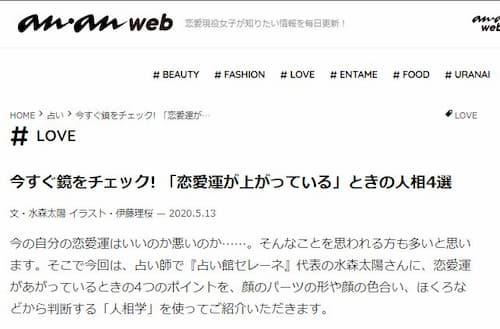 ananwebで水森太陽先生による恋愛運の人相記事が掲載!