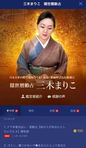 LINE占いにて三木まりこ先生のコンテンツがリリース開始!