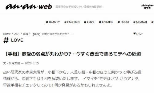 ananwebで水森太陽先生による恋愛運の手相記事が掲載!