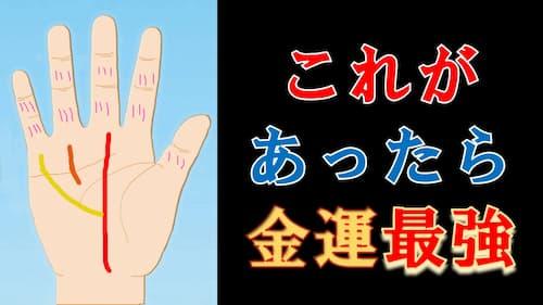 占い館セレーネYouTubeチャンネルで水森太陽先生の手相動画第3弾が公開!