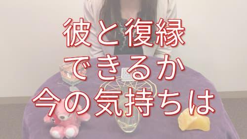 占い館セレーネYouTubeチャンネルでラビュティ先生のルノルマン復縁占い動画が公開!