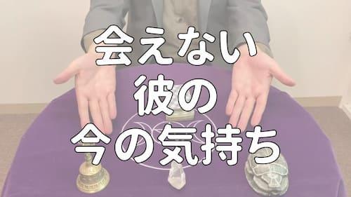 占い館セレーネYouTubeチャンネルで水森太陽先生の恋愛タロット動画が公開!