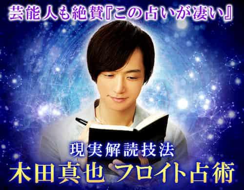 木田真也先生のコンテンツがAmeba占い館SATORIにてリリース!