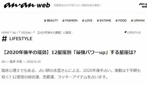ananwebで水香先生による2020年後半の12星座占い記事が掲載!