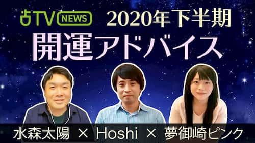 占いTVニュース「2020年下半期の運勢」に水森太陽先生がご出演!