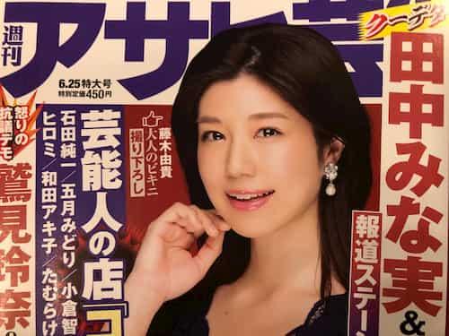 「週刊アサヒ芸能」にて、水森太陽先生の結婚に関する人相占い記事が掲載!
