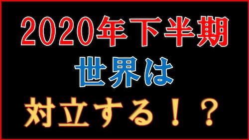 占い館セレーネYouTubeチャンネルで水森太陽先生による2020年下半期の運勢動画が公開!