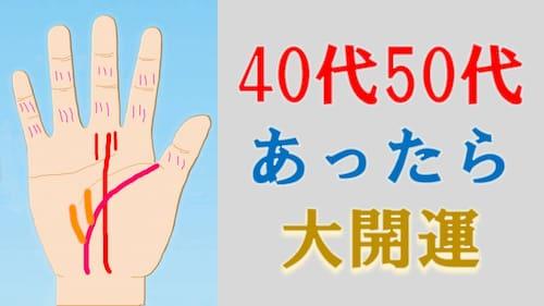 占い館セレーネYouTubeチャンネルで水森太陽先生による晩年運の手相動画が公開!