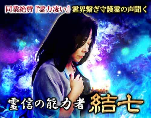 結七先生のコンテンツがAmeba占い館SATORIにてリリース!