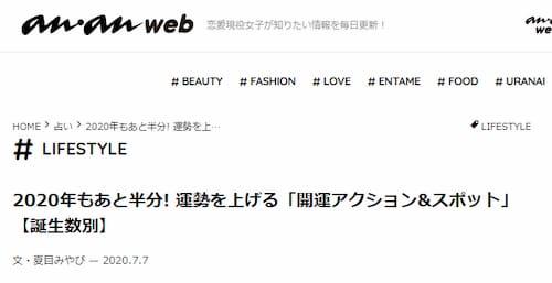 ananwebで夏目みやび先生による2020年後半の誕生数別占い記事が掲載!
