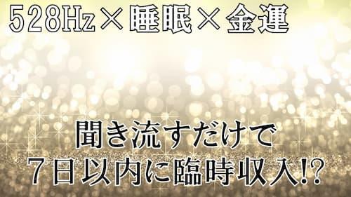占い館セレーネYouTubeチャンネルで金運開運BGM動画が公開!