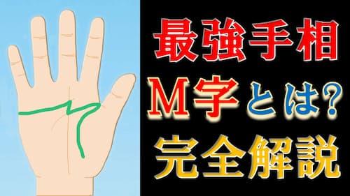 占い館セレーネYouTubeチャンネルで水森太陽先生のM字手相動画が公開!
