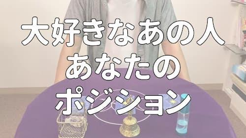 占い館セレーネYouTubeチャンネルで木田真也先生による恋愛タロット動画が公開!
