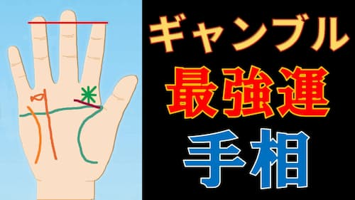 占い館セレーネYouTubeチャンネルで水森太陽先生によるギャンブル運手相動画が公開!