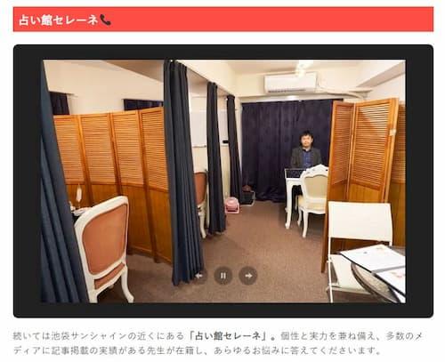 「東京ルッチ」の取材記事に占い館セレーネが掲載!