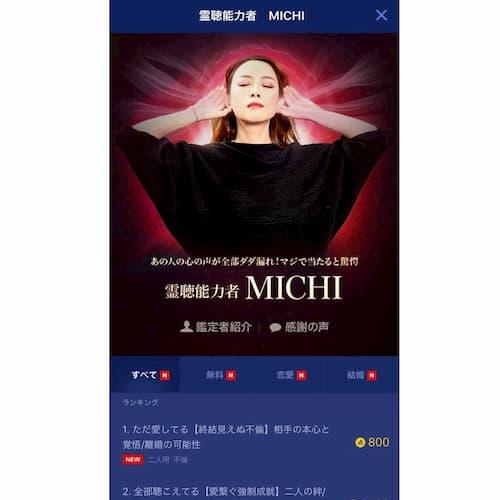 LINE占いにてMICHI先生のコンテンツがリリース開始!