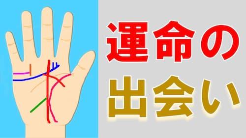 占い館セレーネYouTubeチャンネルで水森太陽先生による出会いの時期の手相動画が公開!