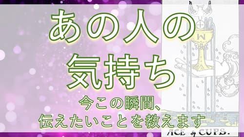 占い館セレーネYouTubeチャンネルで水森太陽先生のタロット動画が公開!