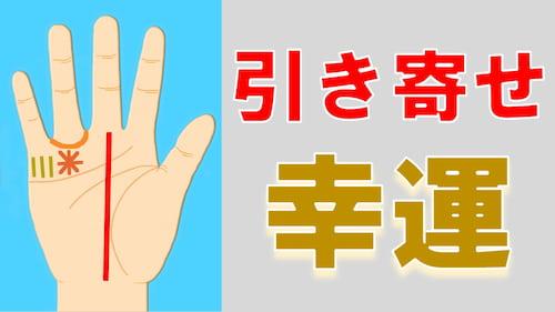 占い館セレーネYouTubeチャンネルで水森太陽先生による引き寄せ手相動画が公開!