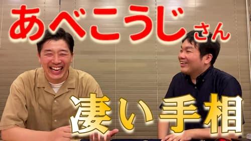 占い館セレーネYouTubeチャンネルで水森太陽先生とあべこうじさんによる手相占いコラボ動画が公開!
