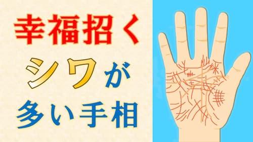占い館セレーネYouTubeチャンネルで水森太陽先生の手相のシワ解説動画が公開!