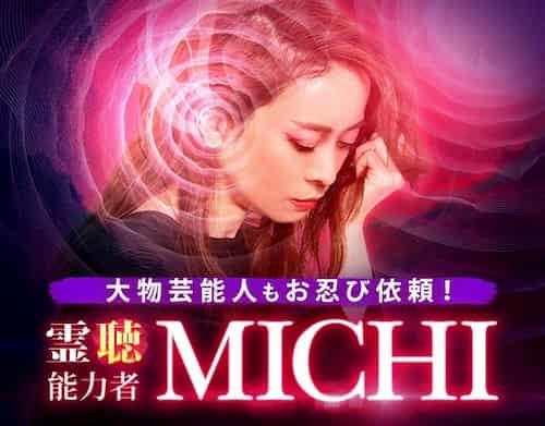 MICHI先生のコンテンツがAmeba占い館SATORIにてリリース!