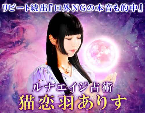 猫恋羽ありす先生のコンテンツがAmeba占い館SATORIにてリリース!