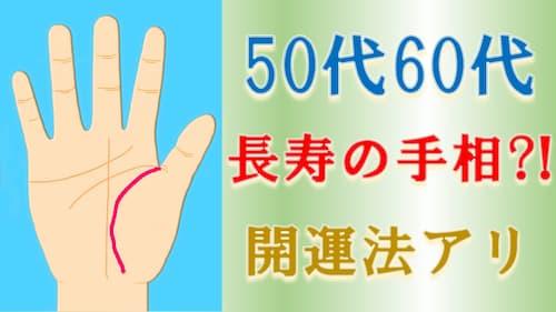 占い館セレーネYouTubeチャンネルで水森太陽先生による健康長寿の手相動画が公開!