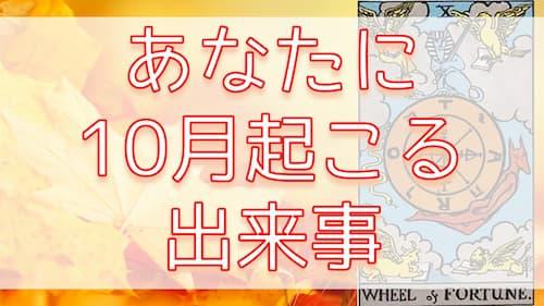 占い館セレーネYouTubeチャンネルで草彅健太先生の10月起こる出来事に関するタロット動画が公開!