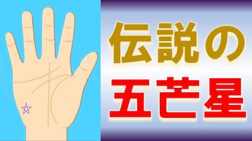 占い館セレーネYouTubeチャンネルで水森太陽先生による五芒星の手相動画が公開!