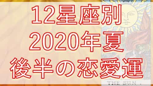 占い館セレーネYouTubeチャンネルで木田真也先生の2020年夏の恋愛運タロット動画が公開!