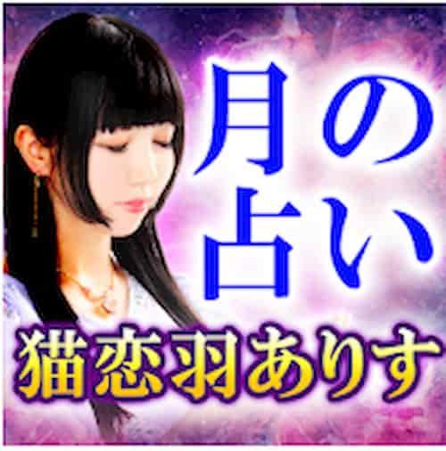猫恋羽ありす先生のAndroidアプリがリリース!「とてつもなく当たる【月の占い】」