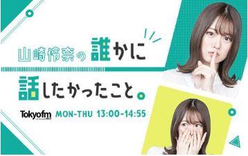 10/6(火)TOKYOFM「山崎怜奈の誰かに話したかったこと。」で草彅健太先生の心理テストが紹介!