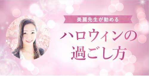 Ameba占い館SATORI公式ブログに美麗先生のハロウィンの過ごし方コラムが掲載!