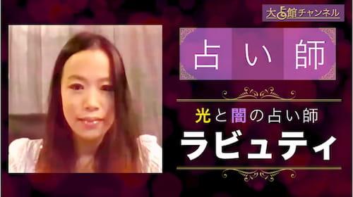 大占館さんのYouTubeチャンネルにてラビュティ先生のリモート鑑定動画が公開!